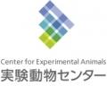 実験動物センター