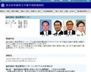 東京医科歯科大学歯学部附属病院  歯科器材・薬品開発センターサイト