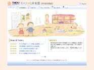 総務部職員課運営ホームページ