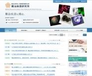 難治疾患研究所運営ホームページ