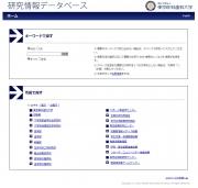 研究情報データベースの検索画面へ