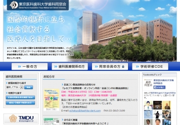 東京医科歯科大学歯科同窓会