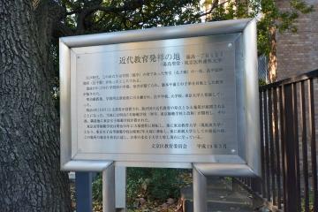 近代教育発祥の地【文京区教育委員会】