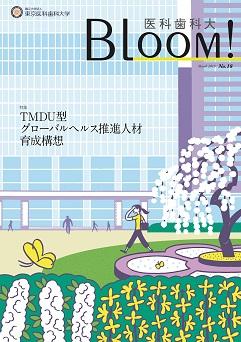 Bloom! 医科歯科大 No.18(2015年3月)