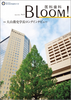 Bloom! 医科歯科 No.16(2014年3月)