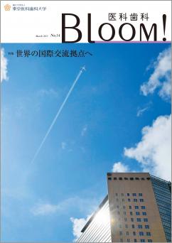 Bloom! 医科歯科 No.14 (2013年3月)