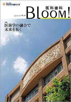 Bloom! 医科歯科 No.10(2010年9月)