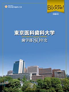 東京医科歯科大学歯学部80年史