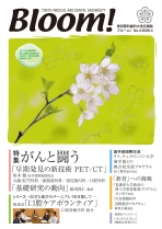Bloom! No.4(2006年4月)