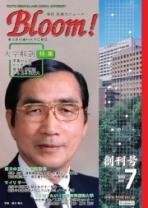 Bloom! 創刊号(2002年7月)
