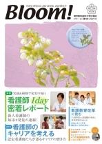 Bloom! 増刊号(2007年6月)