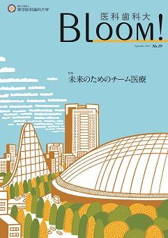 Bloom! 医科歯科大 No.19(2015年9月)