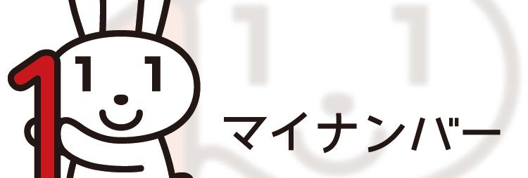東京医科歯科大学のマイナンバー対応トップページです