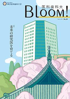 Bloom! 医科歯科大 No.20 (2016年3月)