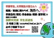 留学情報(受入・派遣)