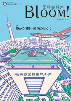 Bloom! 医科歯科大 No.21 (2016年9月)