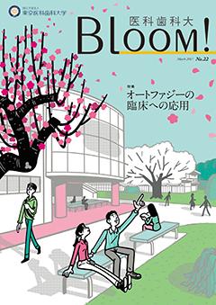 Bloom! 医科歯科大 No.22 (2017年3月)
