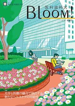 Bloom! 医科歯科大 特別号(2017年6月)