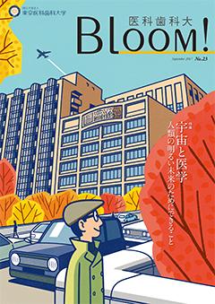 Bloom! 医科歯科大 No.23 (2017年9月)