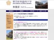 教養部運営ホームページ