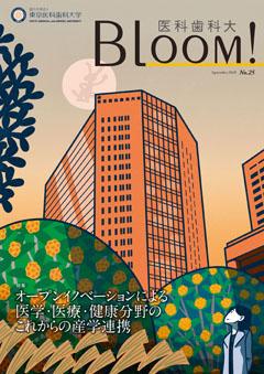 Bloom! 医科歯科大 No.25 (2018年9月)