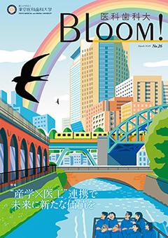 Bloom! 医科歯科大 No.26 (2019年3月)