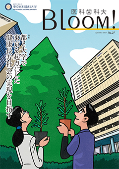 Bloom! 医科歯科大 No.27 (2019年9月)