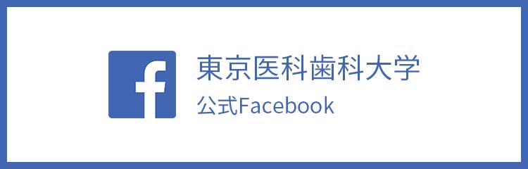 東京医科歯科大学公式Facebook