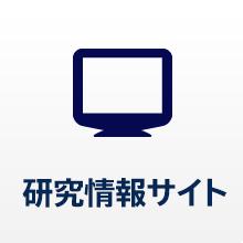 研究情報サイト