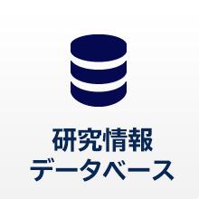 研究情報データベース