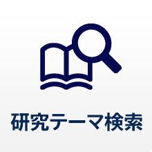 研究テーマ検索