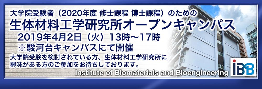 大学院受験者(2020年度 修士課程 博士課程)のための 生体材料工学研究所(IBB)オープンキャンパス