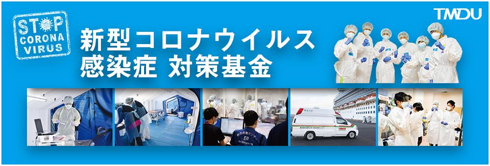 東京医科歯科大学新型コロナウイルス感染症対策基金