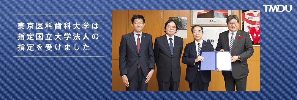 東京医科歯科大学は指定国立大学法人の指定を受けました