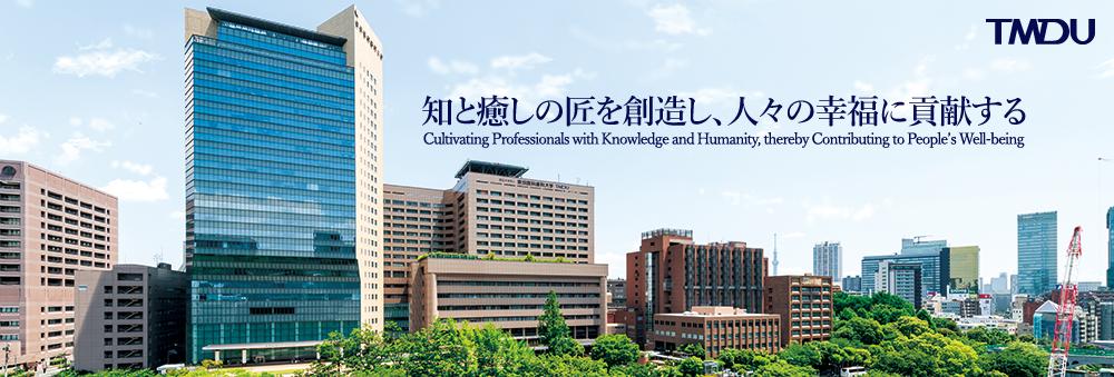 東京医科歯科大学「大学案内」