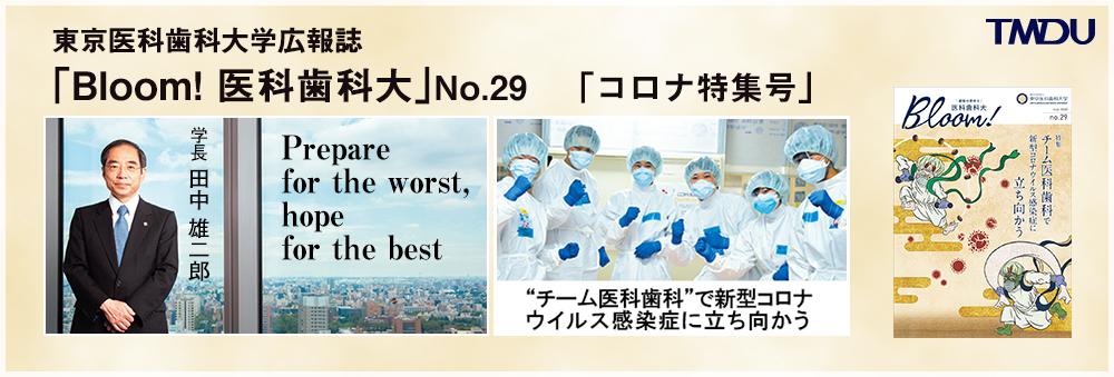 Bloom! 医科歯科大 No.29(2020年7月)「コロナ特集号」