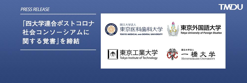 東京医科歯科大学、東京外国語大学、東京工業大学及び一橋大学の4者 による「四大学連合ポストコロナ社会コンソーシアムに関する覚書」を締結