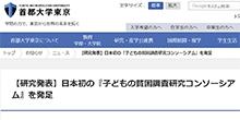 日本初の『子どもの貧困調査研究コンソーシアム』を発足【藤原武男 教授】