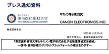 「東京医科歯科大学とキヤノン電子株式会社が包括連携協定を締結」―医科・歯科診療のデジタルプラットフォームの確立をめざす―