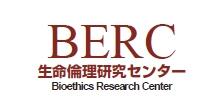 生命倫理研究センターが特別セミナー「米国における研究倫理審査委員会認証制度について」を8月21日(木)に開催