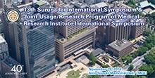 難治疾患研究所40周年記念 第13回駿河台シンポジウム/第5回難治疾患共同研究拠点シンポジウム(2014年11月28日開催)