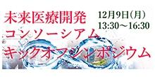 未来医療開発コンソーシアムキックオフシンポジウム(2019年12月9日開催)