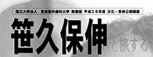 平成28年度教養部文化・芸術公開講座『笹久保伸と旅するペルー&秩父』(湯島キャンパス開催) のお知らせ