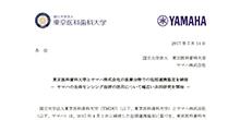 「東京医科歯科大学とヤマハ株式会社が医療分野での包括連携協定を締結」