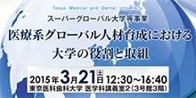 スーパーグローバル大学等事業フォーラム開催のお知らせ