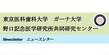 東京医科歯科大学-ガーナ大学・野口記念医学研究所共同研究センターニュースレター(Vol.33)を発行しました