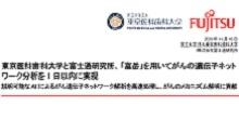 東京医科歯科大学と富士通研究所、「富岳」を用いてがんの遺伝子ネットワーク分析を1日以内に実現