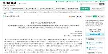 「富士フイルムと東京医科歯科大学 半月板損傷を対象とした、世界初の自家間葉系幹細胞移植技術に関する特許ライセンス契約を締結」【関矢一郎 教授】
