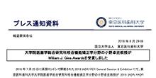 大学院医歯学総合研究科咬合機能矯正学分野の小野卓史教授が William J. Gies Awards を受賞しました