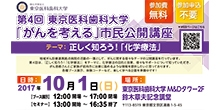 第4回 東京医科歯科大学「がんを考える」市民公開講座
